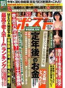 週刊ポスト 2018年 1/19号 [雑誌]