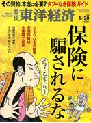 週刊 東洋経済 2018年 1/20号 [雑誌]
