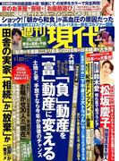 週刊現代 2018年 1/20号 [雑誌]