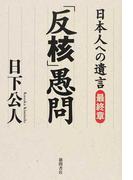 日本人への遺言 「反核」愚問