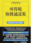 所得税取扱通達集 平成29年12月1日現在