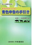 畜産経営者のための青色申告の手引き 平成29年度確定申告対応