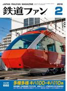 鉄道ファン2018年2月号