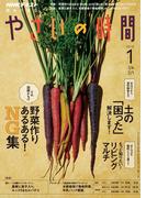 NHK 趣味の園芸 やさいの時間 2018年1月号(NHKテキスト)