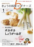 NHK きょうの料理ビギナーズ 2018年1月号