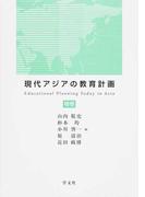 現代アジアの教育計画 補巻