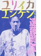 ユリイカ 詩と批評 第49巻第22号1月臨時増刊号 総特集*遠藤賢司