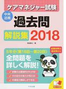 ケアマネジャー試験過去問解説集 2018