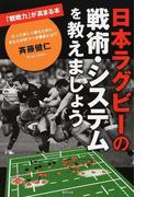 日本ラグビーの戦術・システムを教えましょう 「観戦力」が高まる本 もっと楽しく観るためにあなたが持つべき視点とは!?