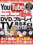 YouTubeとニコニコ動画をDVD&ブルーレイにしてTVで見る本 2018 (三才ムック)(三才ムック)