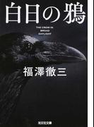 白日の鴉 (光文社文庫)