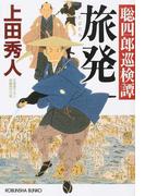 旅発 聡四郎巡検譚 文庫書下ろし/長編時代小説