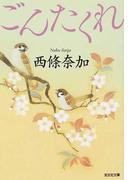 ごんたくれ (光文社文庫 光文社時代小説文庫)(光文社文庫)