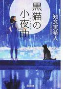 黒猫の小夜曲 (光文社文庫)(光文社文庫)