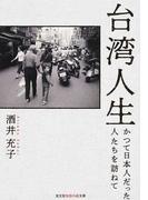台湾人生 かつて日本人だった人たちを訪ねて