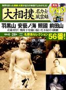大相撲名力士風雲録 25 付属資料:DVD-VIDEO(1枚)
