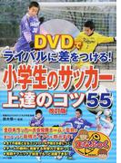 DVDでライバルに差をつける!小学生のサッカー上達のコツ55 改訂版