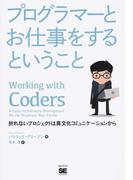 プログラマーとお仕事をするということ 折れないプロジェクトは異文化コミュニケーションから