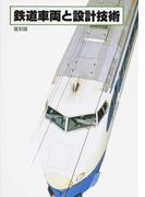 鉄道車両と設計技術 復刻版