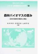 森林バイオマスの恵み 日本の森林の現状と再生