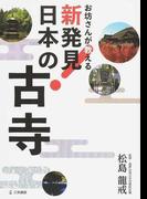 お坊さんが教える新発見!日本の古寺