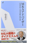 M&Aアドバイザー 企業買収と事業承継の舞台裏