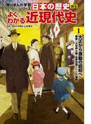日本の歴史 別巻2−1 1 大正から激動の昭和へ 第一次世界大戦・世界恐慌・二・二六事件 (角川まんが学習シリーズ)