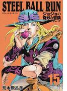 STEEL BALL RUN ジョジョの奇妙な冒険Part7 15 (集英社文庫 コミック版)