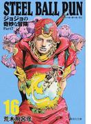 STEEL BALL RUN ジョジョの奇妙な冒険Part7 16 (集英社文庫 コミック版)