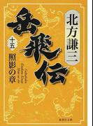 岳飛伝 15 照影の章 (集英社文庫)(集英社文庫)