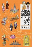 夫婦で行く東南アジアの国々 (集英社文庫)(集英社文庫)
