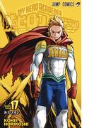 僕のヒーローアカデミア Vol.17 (ジャンプコミックス)