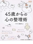 45歳からの心の整理術 (PHP Special Remix)
