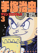手塚治虫 マリン・エクスプレス 3 (ホーム社書籍扱コミックス)