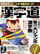 漢字道 2018年 02月号 [雑誌]