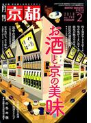 月刊 京都 2018年 02月号 [雑誌]