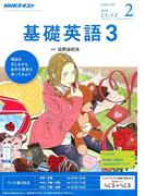 NHK ラジオ基礎英語 3 2018年 02月号 [雑誌]