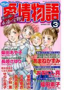 15の愛情物語 2018年 03月号 [雑誌]