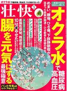 壮快 2018年 03月号 [雑誌]
