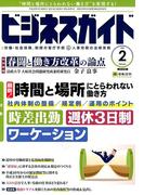 ビジネスガイド 2018年 02月号 [雑誌]