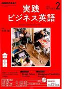 NHK ラジオ実践ビジネス英語 2018年 02月号 [雑誌]