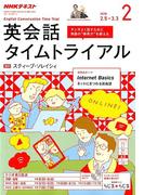 NHK ラジオ英会話タイムトライアル 2018年 02月号 [雑誌]