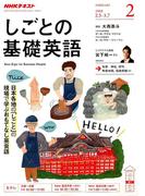 NHK しごとの基礎英語 2018年 02月号 [雑誌]