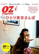 OZmagazine Petit 2018年 02月号 [雑誌]