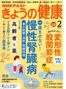 NHK きょうの健康 2018年 02月号 [雑誌]