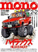 MONO MAGAZINE (モノ・マガジン) 2018年 2/2号 [雑誌]