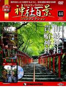 神社百景DVDコレクション 2018年 2/13号 [雑誌]