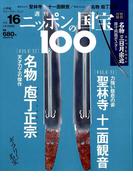 ニッポンの国宝100 2018年 1/16号 [雑誌]