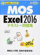 30レッスンで絶対合格!MOS Excel 2016テキスト+問題集 Microsoft Office Specialist