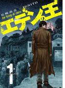 エデンの王【特装版】 1(ソルマーレ編集部)